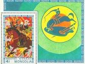 mongolia-znaczki-15